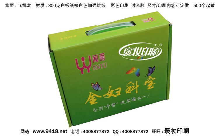 妇科宝彩色飞机盒__东莞市褒妆印刷有限公司