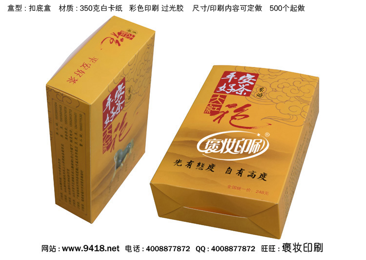 大红袍茶叶包装盒__东莞市褒妆印刷有限公司