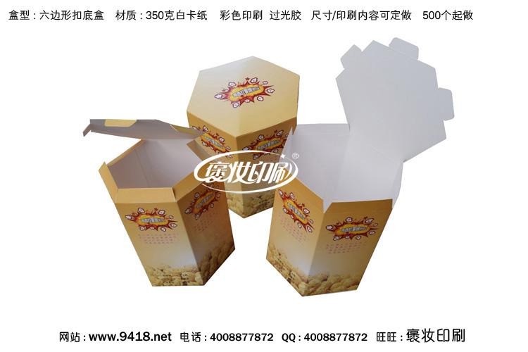 六边形包装结构