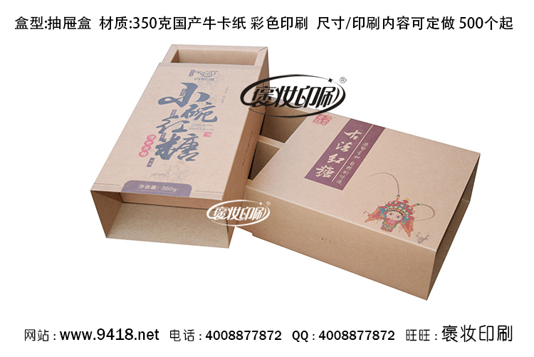 红糖包装盒图片