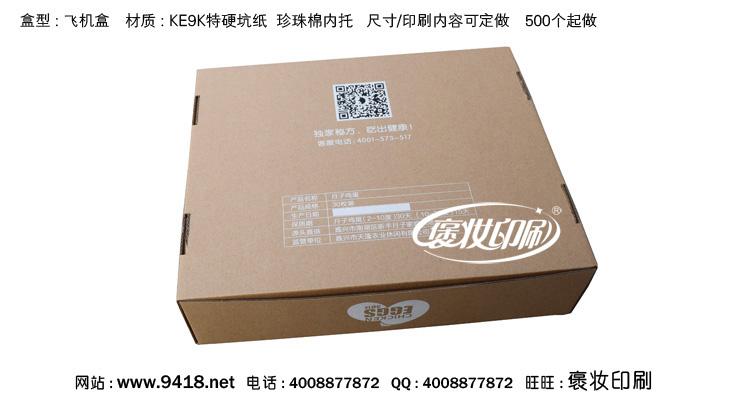 产品中心  包装盒 飞机盒  包装盒: 月子鸡蛋飞机盒 材质: ke9k特硬坑