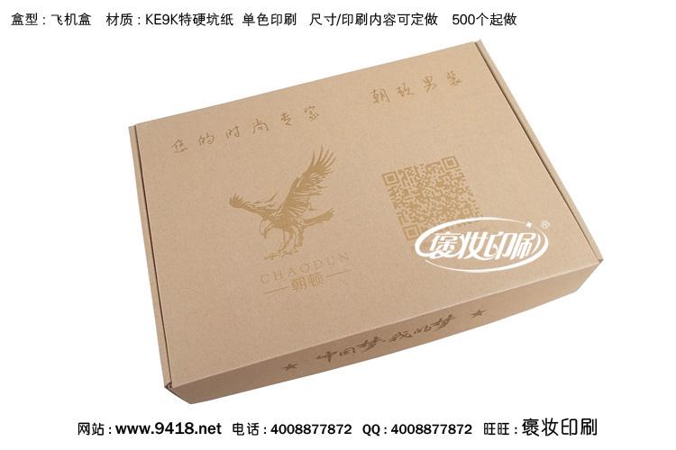 产品中心  包装盒 飞机盒  包装盒: 服装服饰飞机盒 材质: ke9k特硬坑