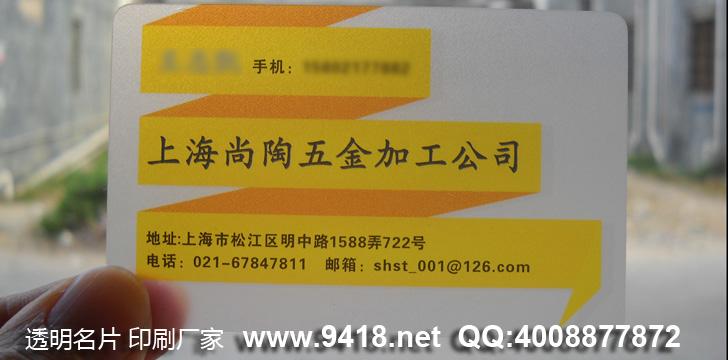 产品中心  pvc高档名片 透明名片-单面  卡片名称: 五金加工公司透明