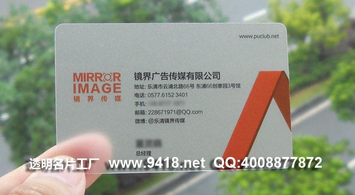 镜界广告传媒有限公司透明名片图片
